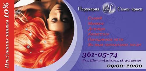 Салон-парикмахерская  «Краса»