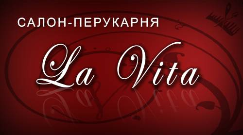 Салон-парикмахерская «La Vita»