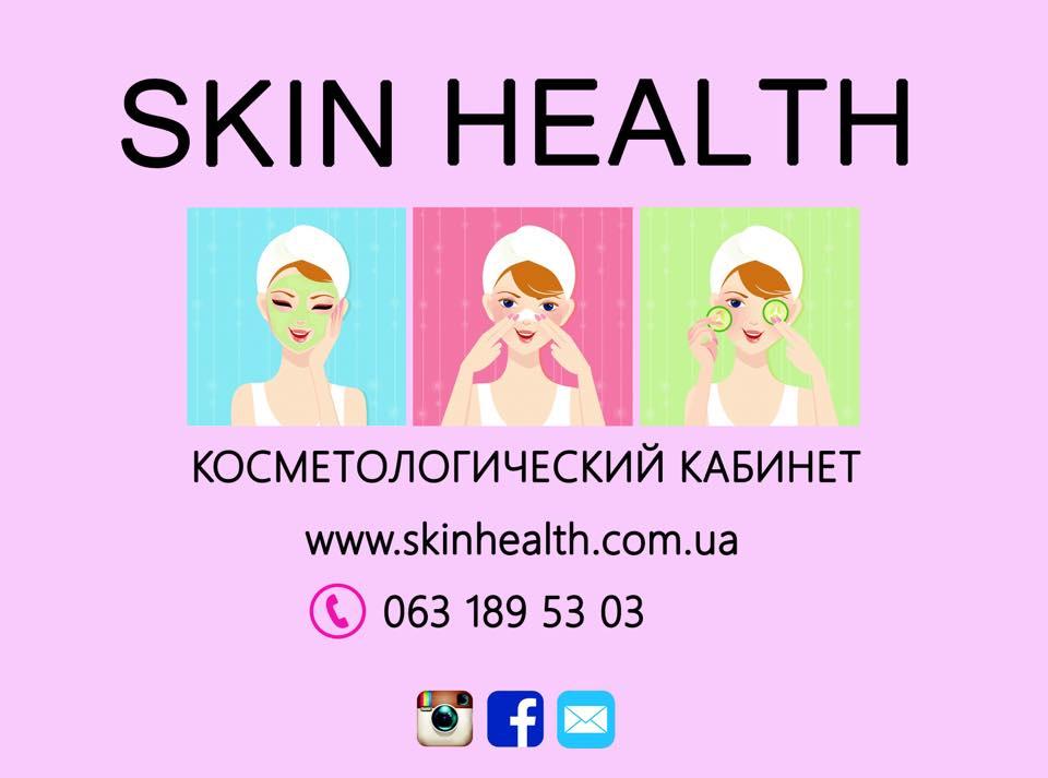 Косметологический кабинет «SKIN HEALTH»