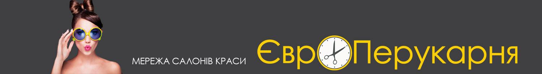 «Евро Перукарня»