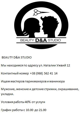 BEAUTY D&A STUDIO