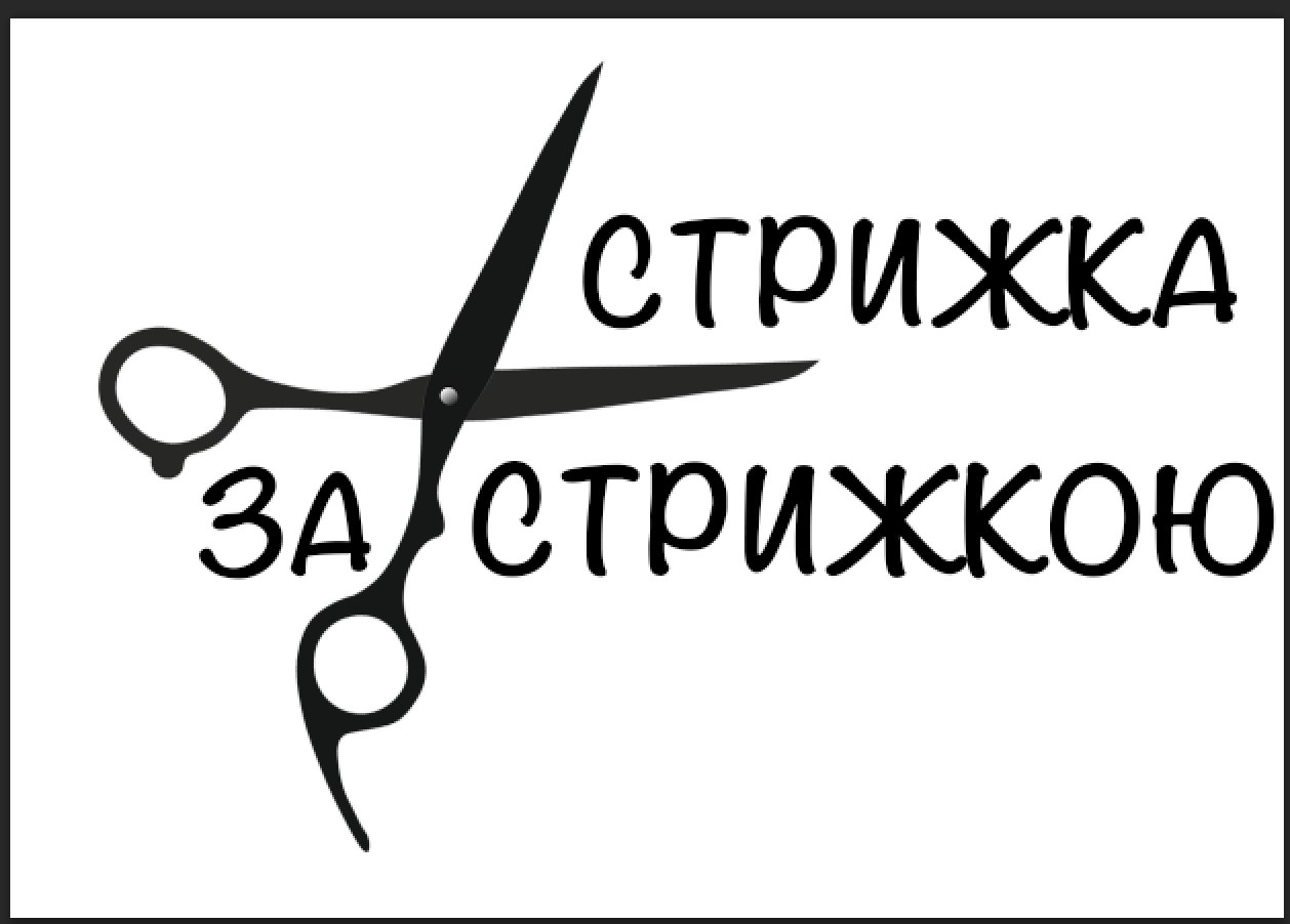 «Стрижка за стрижкою»