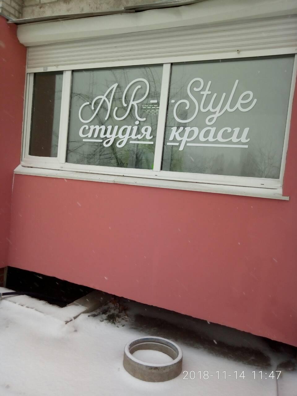 Салон красоты» AR-Style»