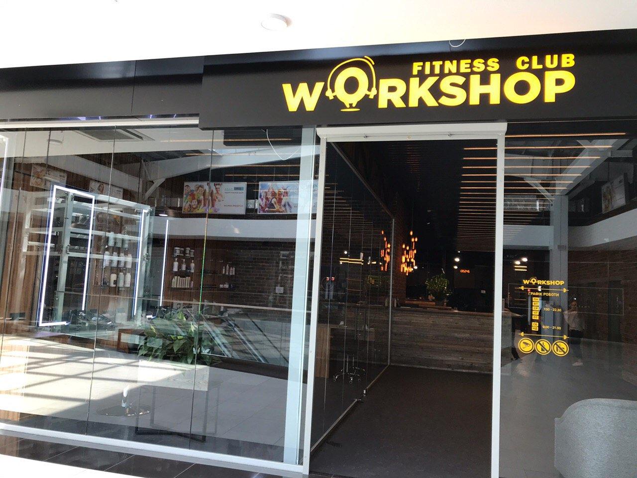Workshop Beauty (салон при фитнес клубе)