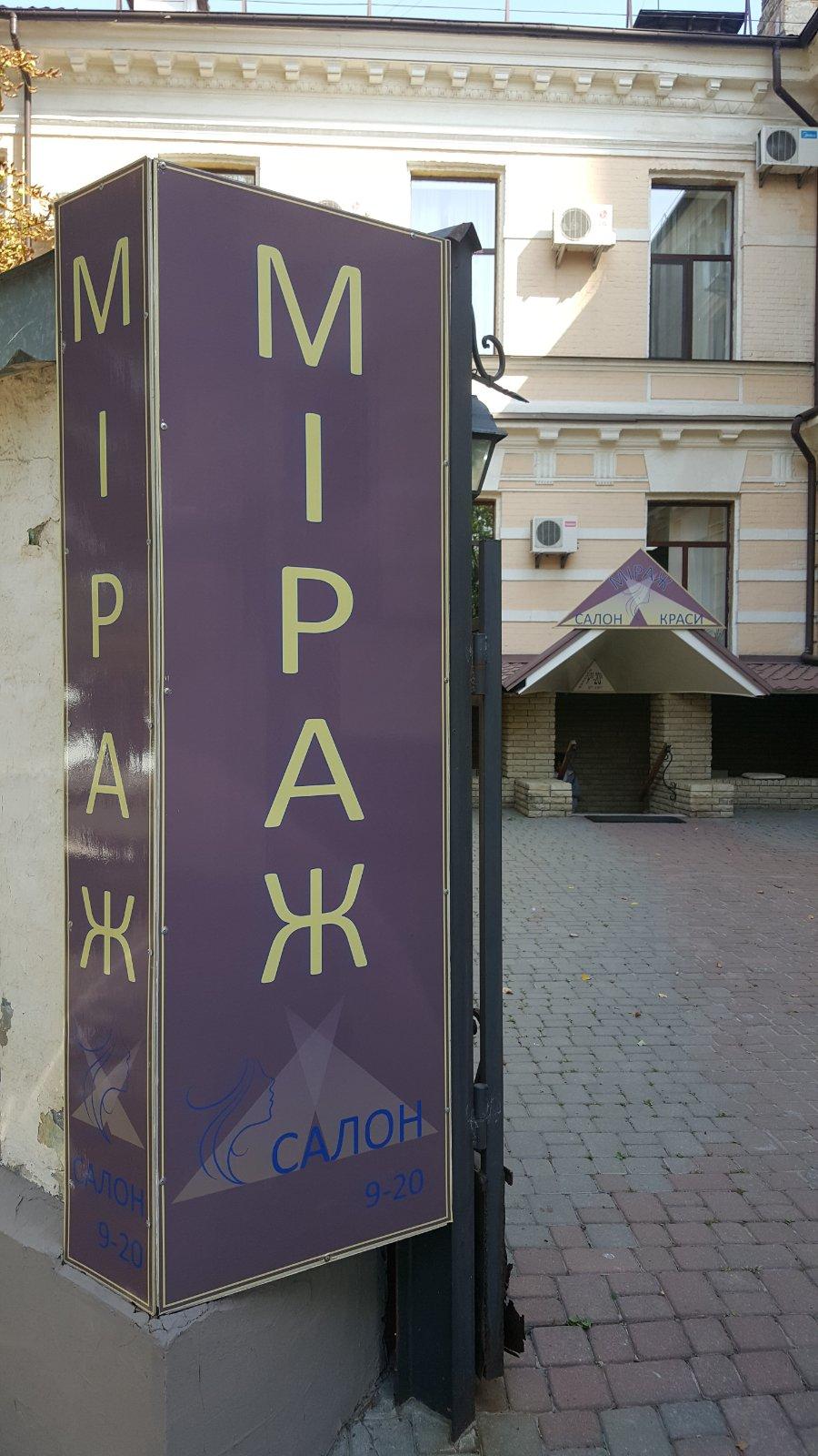 На постоянную работу в салон красоты «Мираж»