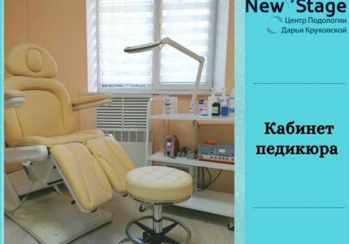 Центр подологии Дарьи Круковской New Stage