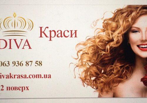 Салон «ДІВА» Київ, Райдужна вул. 6