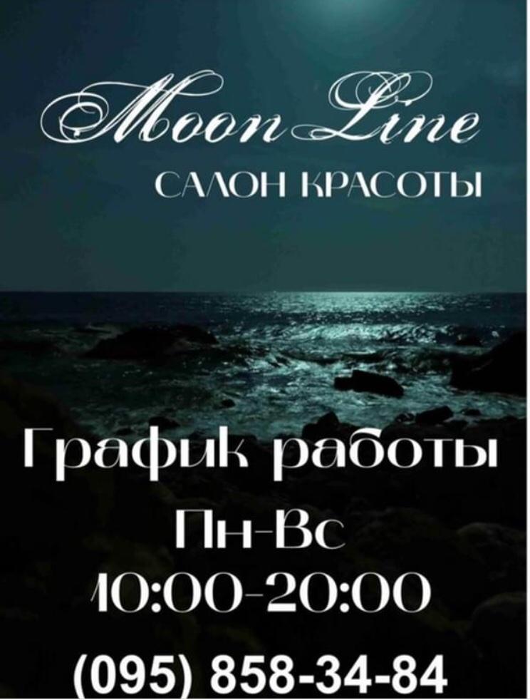 """Салон «Moon Line"""""""