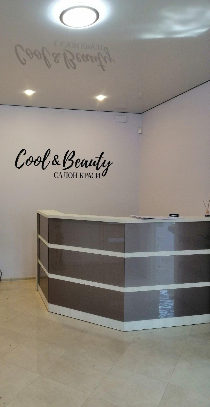 Салон краси «Cool&Beauty»