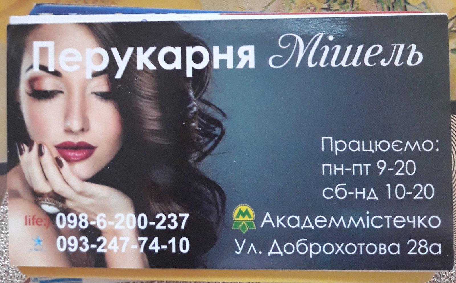 Салон перукарня МІШЕЛЬ