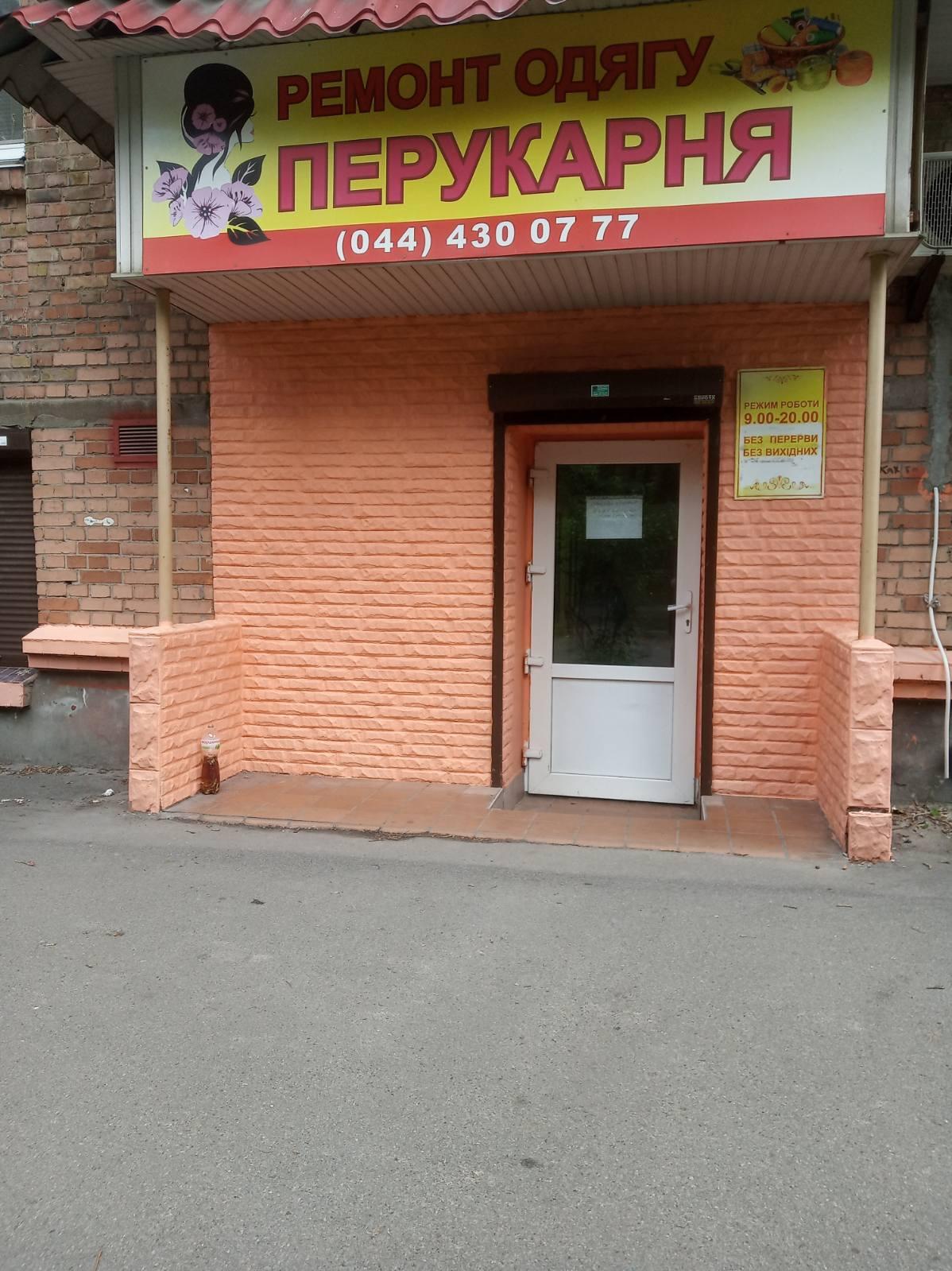 Перукарня на вул.Макіївська