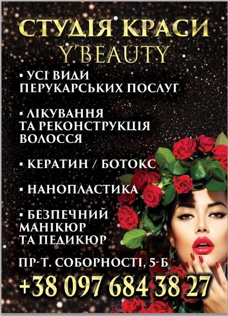 Студія Краси Y'Beauty